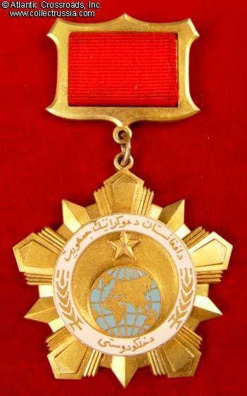 تصاویر مدال ها ونشان های مربوط به حزب کمونیست افغانستان(1965-1992) 1
