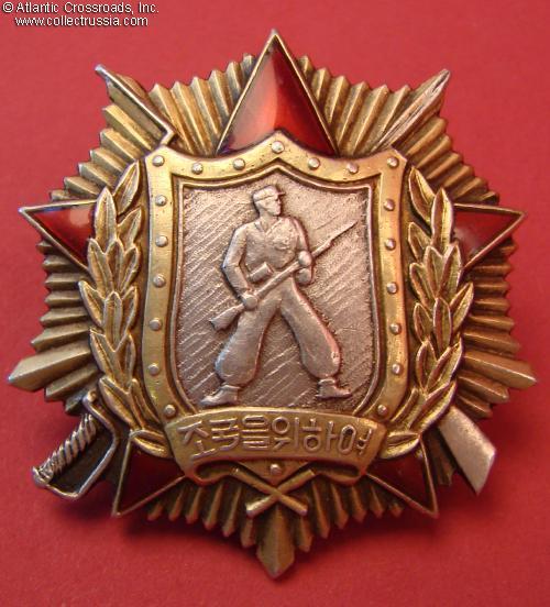 今年10月是志愿军出兵58 周年,朝鲜停战也已55年。在那次战争中,我国人民付出了重大牺牲,取得怎样的结果就不说了。在战争中朝鲜政府曾大量授予志愿军干部战士各类勋章,包括英雄金星,1,2,3级国旗勋章,1,2级战士荣誉勋章。 但是志愿军官兵得到的荣誉与他们付出的巨大牺牲相比是微不足道的。